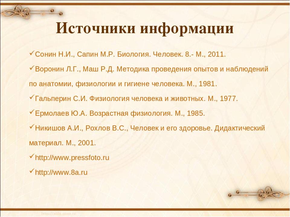 Источники информации Сонин Н.И., Сапин М.Р. Биология. Человек. 8.- М., 2011....