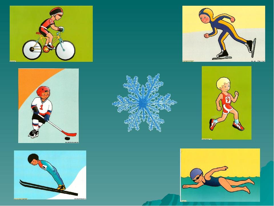 картинки на тему зимние виды спорта в средней группе имею право требовать