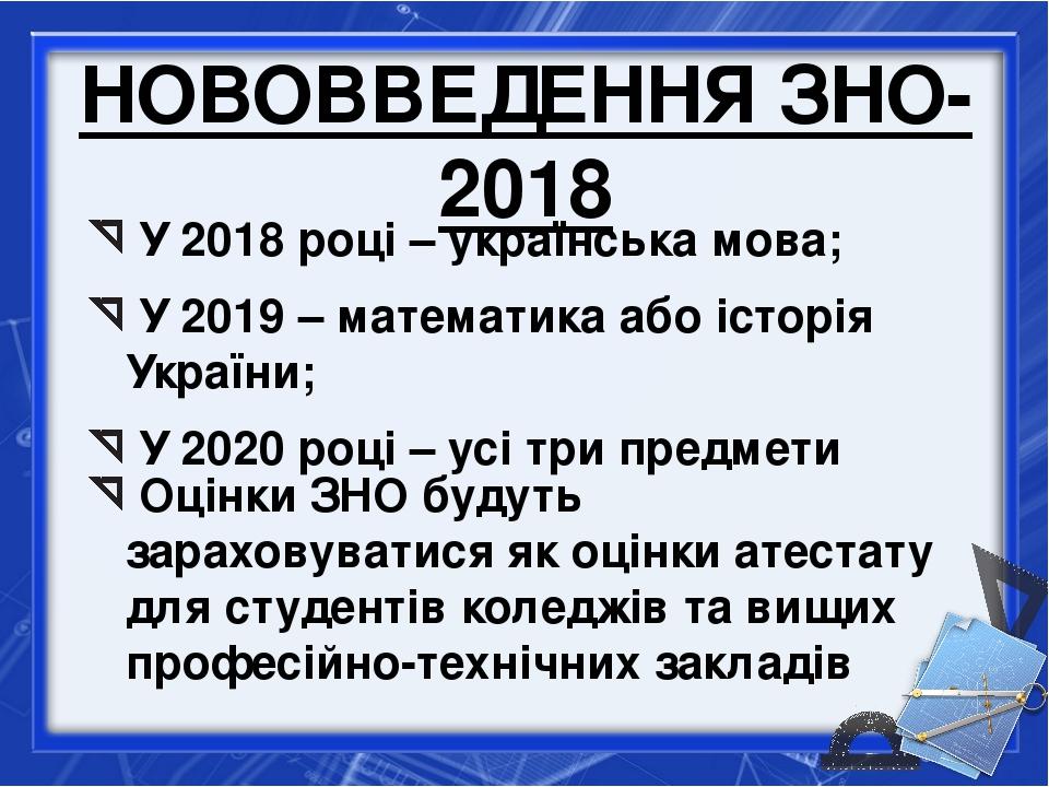 У 2018 році – українська мова; У 2019 – математика або історія України; У 20...
