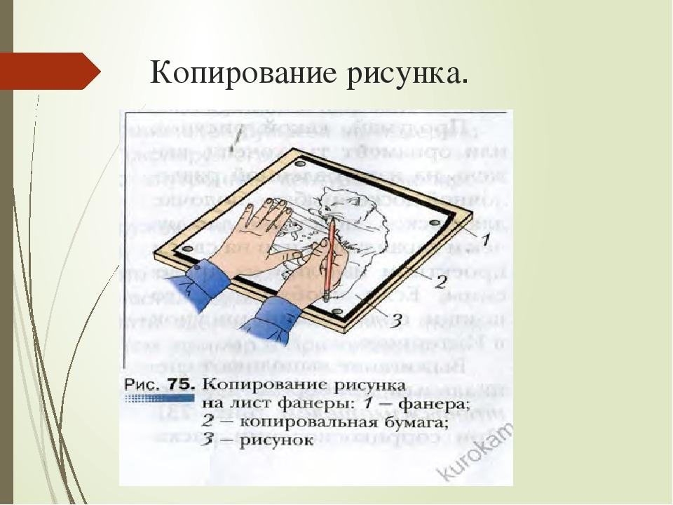 Копирование рисунка.