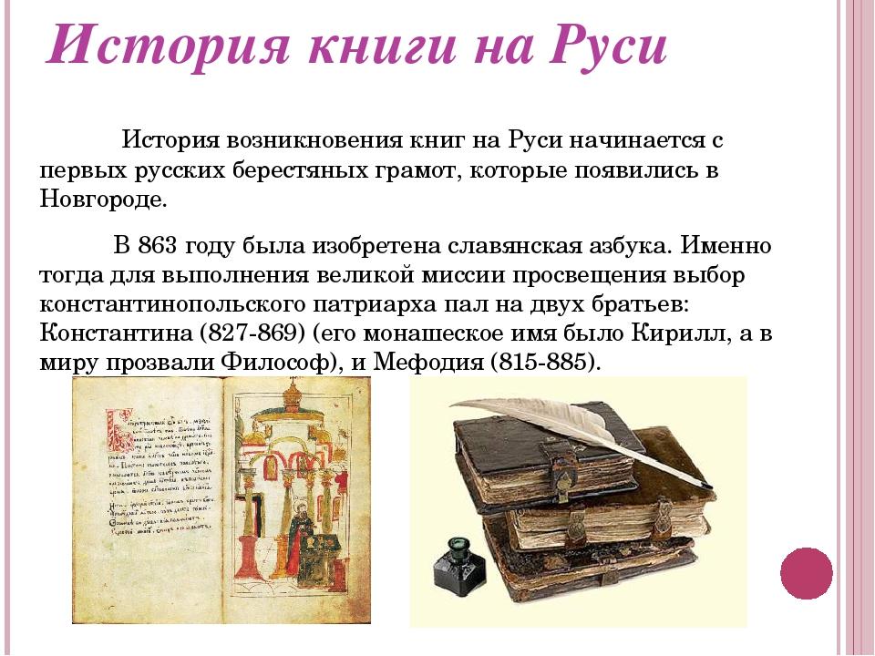 История в картинках это книга