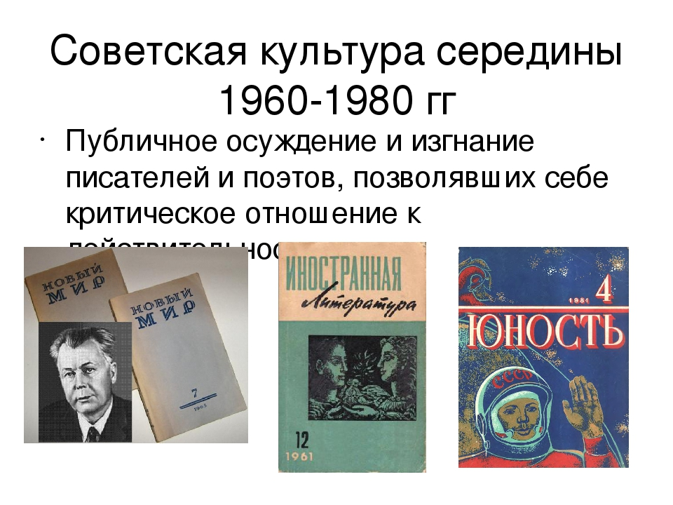 СССР в середине 1960 - середине 1980- гг
