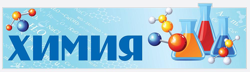 Химия в картинках с надписями