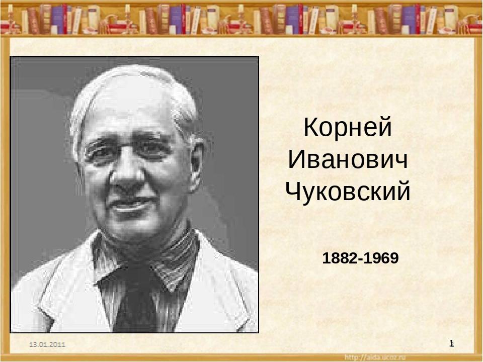 Корней Иванович Чуковский 1882-1969 *