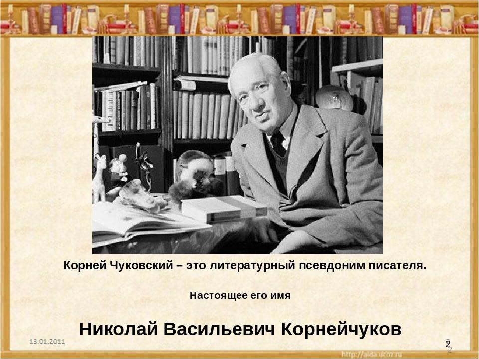 Настоящее его имя Николай Васильевич Корнейчуков * Корней Чуковский – это лит...