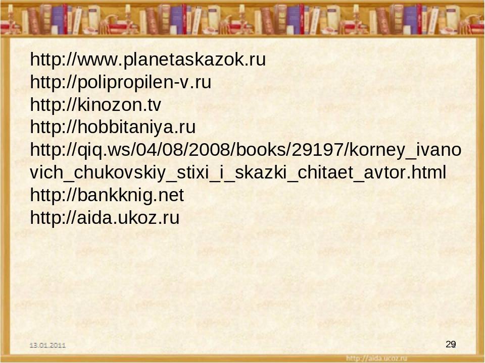 http://www.planetaskazok.ru http://polipropilen-v.ru http://kinozon.tv http:/...