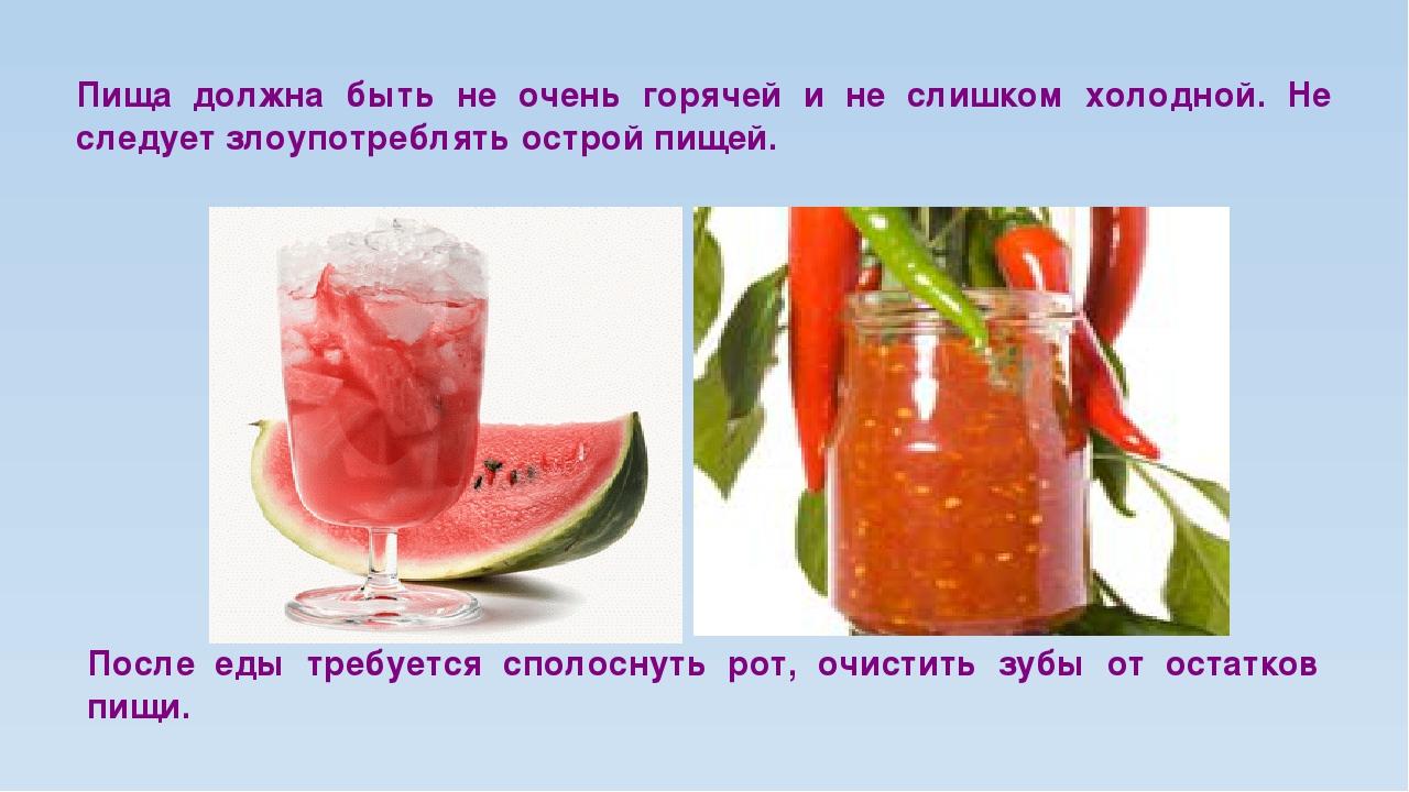 Пища должна быть не очень горячей и не слишком холодной. Не следует злоупотре...