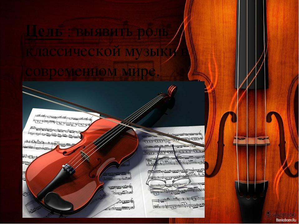 Картинки классическая музыка в современной обработке, поздравлением днем рождения