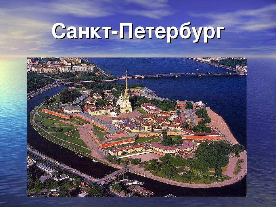 проект города россии фото летом