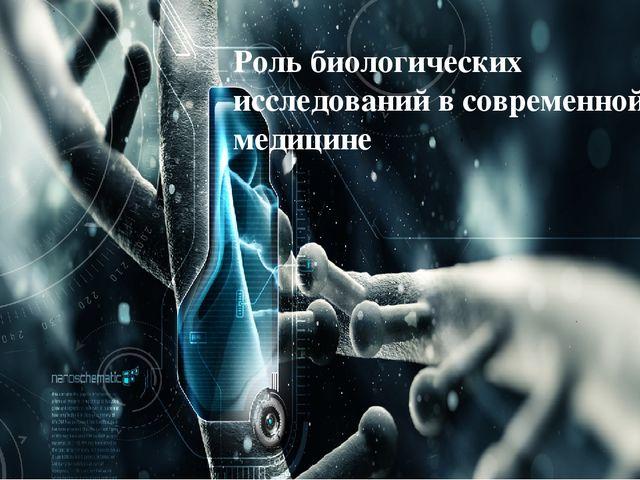 Доклад на тему биология и медицина 4911