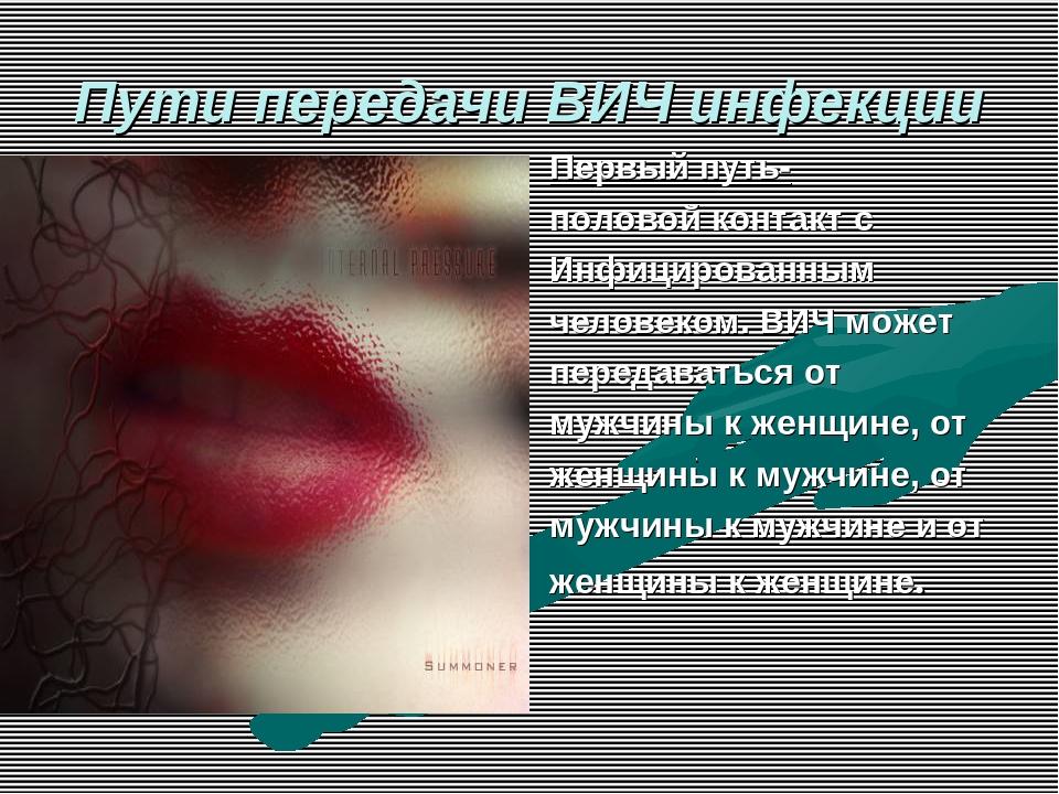 Пути передачи ВИЧ инфекции Первый путь- половой контакт с Инфицированным чело...