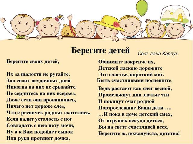 ПЕСНЯ ОБНИМИТЕ СВОИХ ДЕТЕЙ СКАЧАТЬ БЕСПЛАТНО