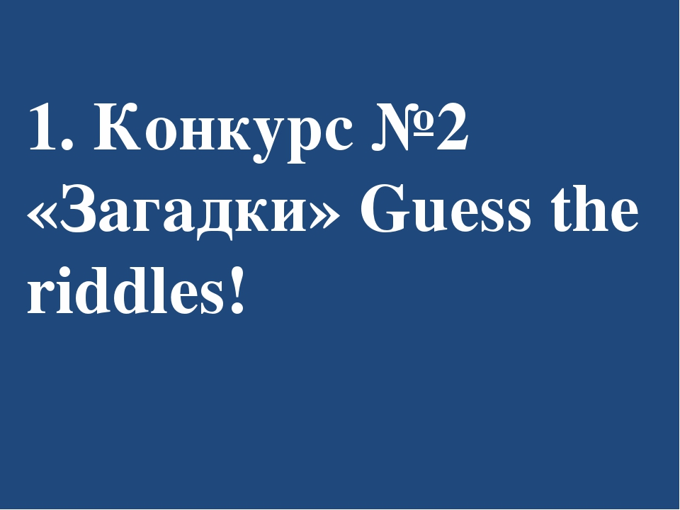 1. Конкурс №2 «Загадки» Guess the riddles!