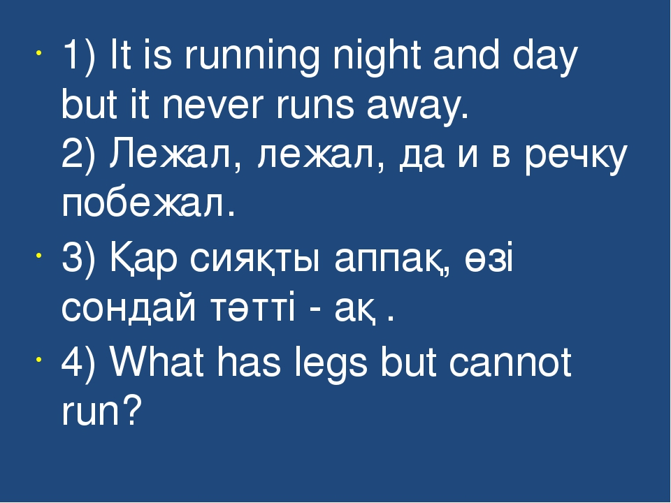 1) It is running night and day but it never runs away.  2) Лежал, лежал, да...