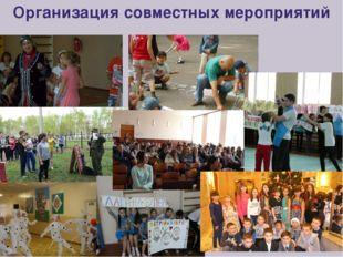 Организация совместных мероприятий