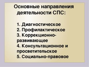 Основные направления деятельности СПС: 1. Диагностическое 2. Профилактическо