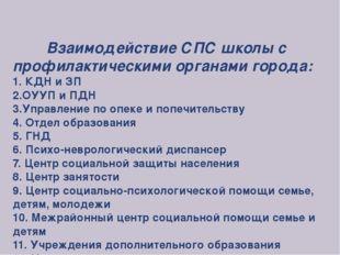 Взаимодействие СПС школы с профилактическими органами города: 1. КДН и ЗП 2.