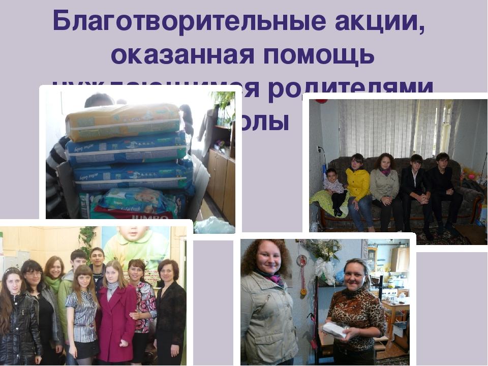 Благотворительные акции, оказанная помощь нуждающимся родителями школы