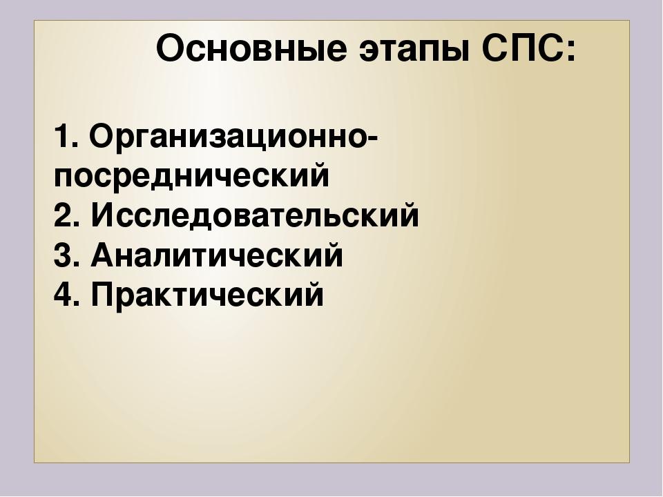 Основные этапы СПС: 1. Организационно-посреднический 2. Исследовательский 3....