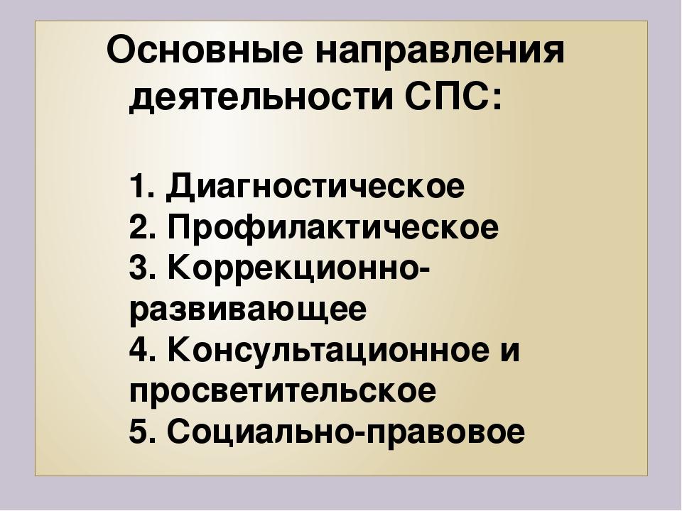 Основные направления деятельности СПС: 1. Диагностическое 2. Профилактическо...