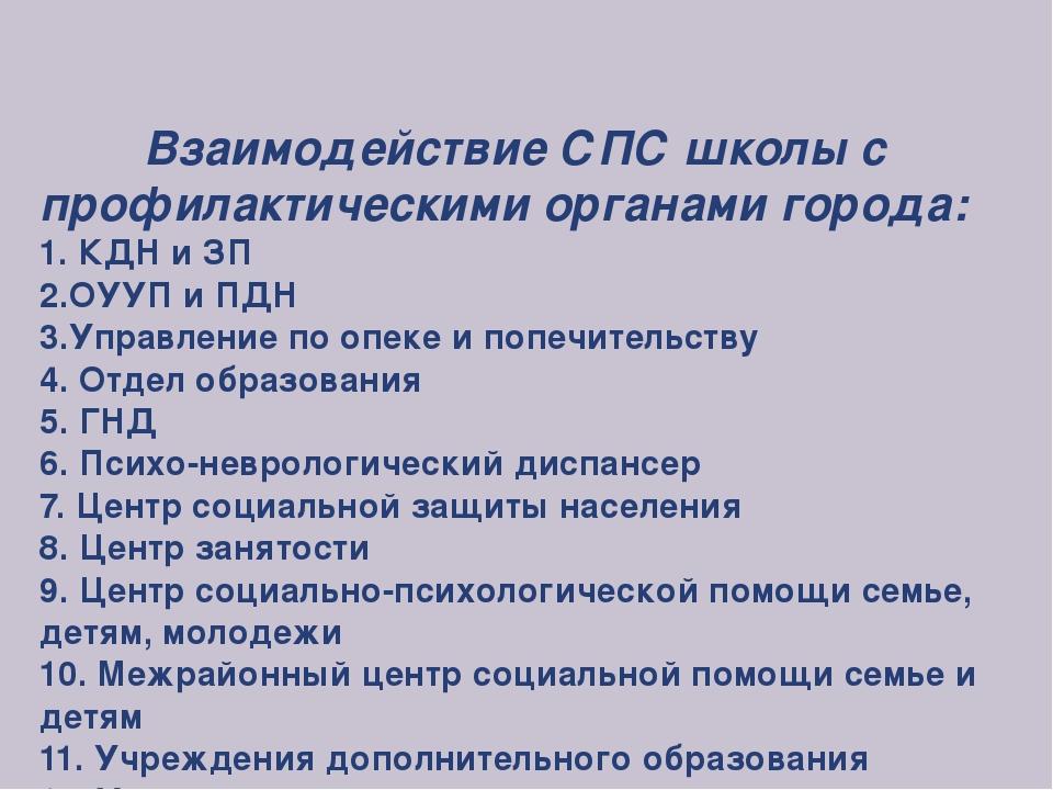 Взаимодействие СПС школы с профилактическими органами города: 1. КДН и ЗП 2....