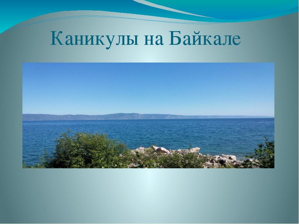 Каникулы на Байкале 22 июля – 04 августа 2017 г