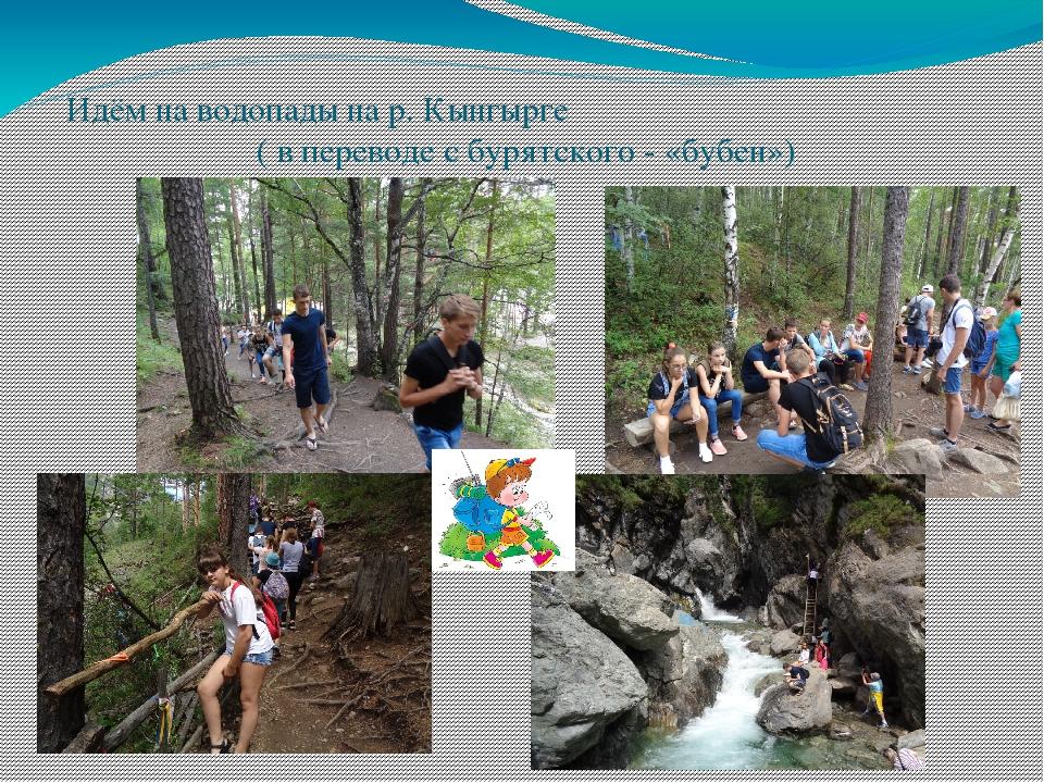Идём на водопады на р. Кынгырге ( в переводе с бурятского - «бубен»)
