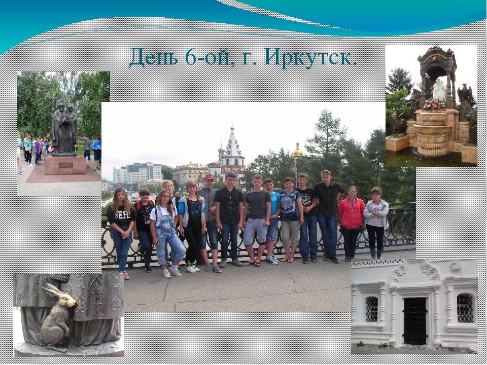 День 6-ой, г. Иркутск.