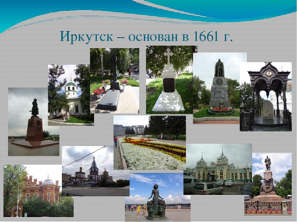 Иркутск – основан в 1661 г.