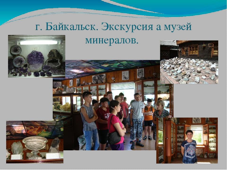 г. Байкальск. Экскурсия а музей минералов.