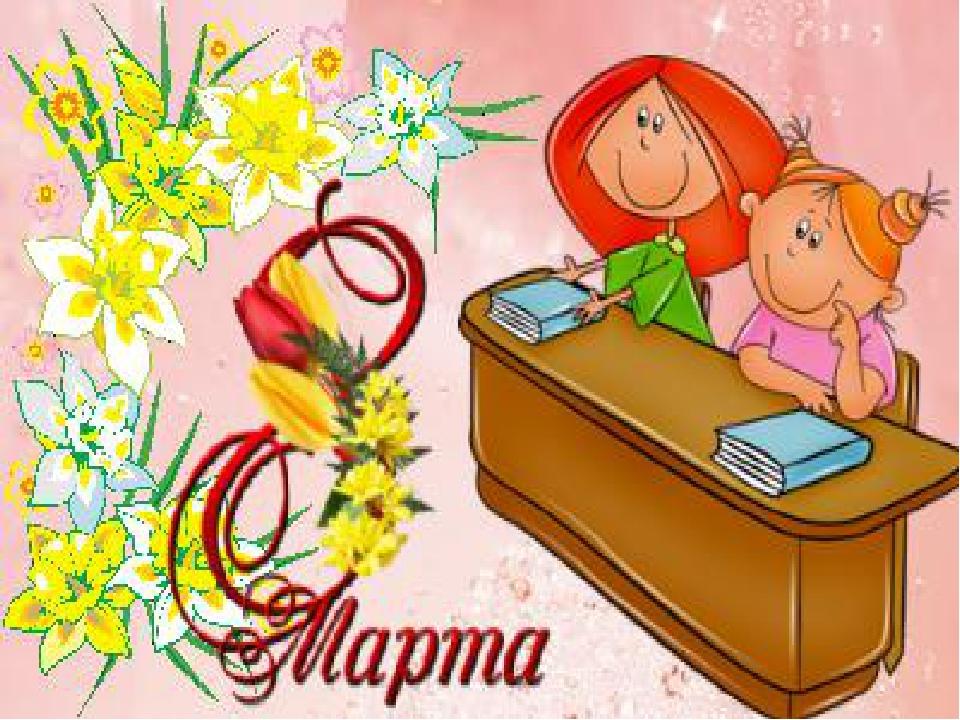 Поздравление к 8 марта-одноклассницам