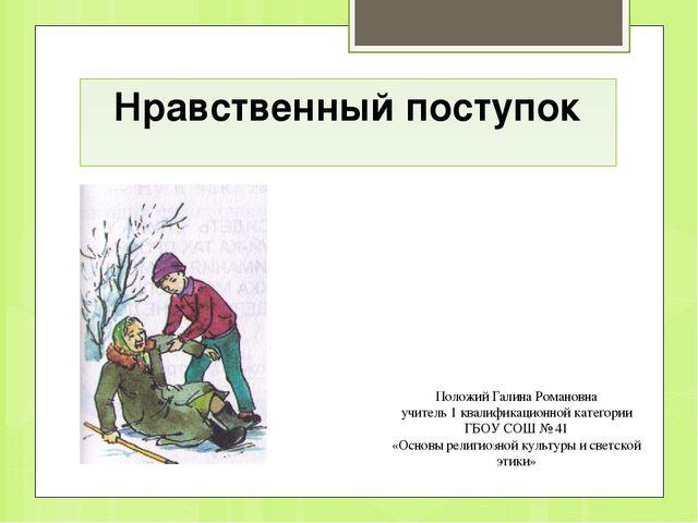 Конспект и презентации по этике 4 класс по теме нравственный поступок