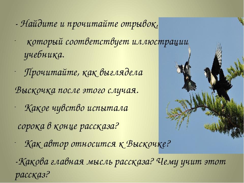 - Найдите и прочитайте отрывок, который соответствует иллюстрации учебника. П...