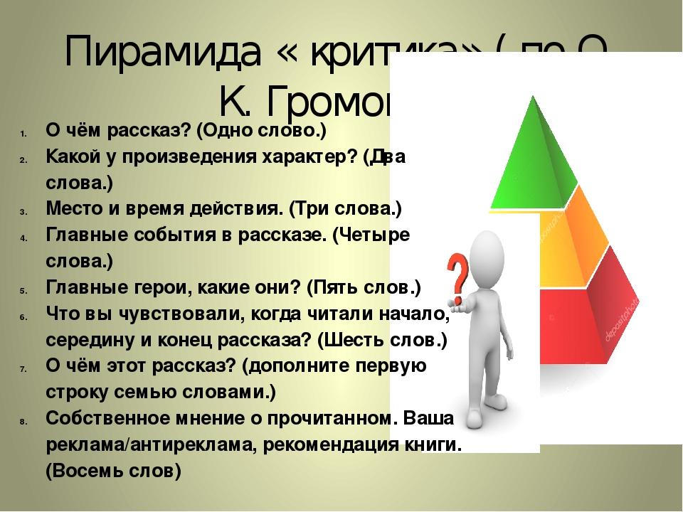 Пирамида « критика» ( по О. К. Громовой) О чём рассказ? (Одно слово.) Какой у...
