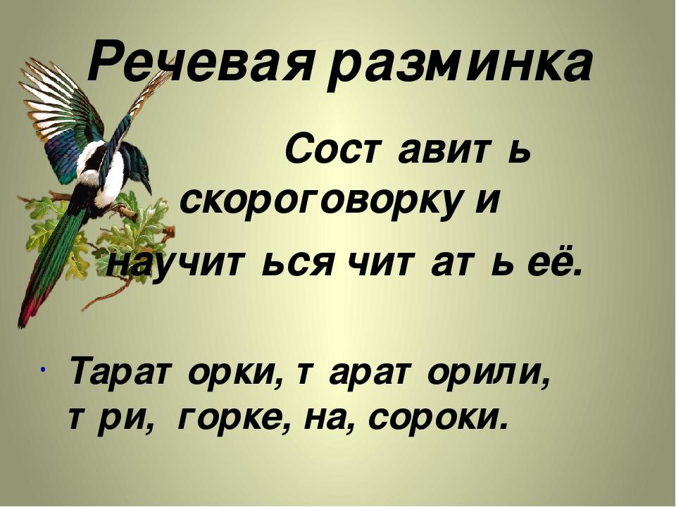 Речевая разминка Составить скороговорку и научиться читать её. Тараторки, тар...
