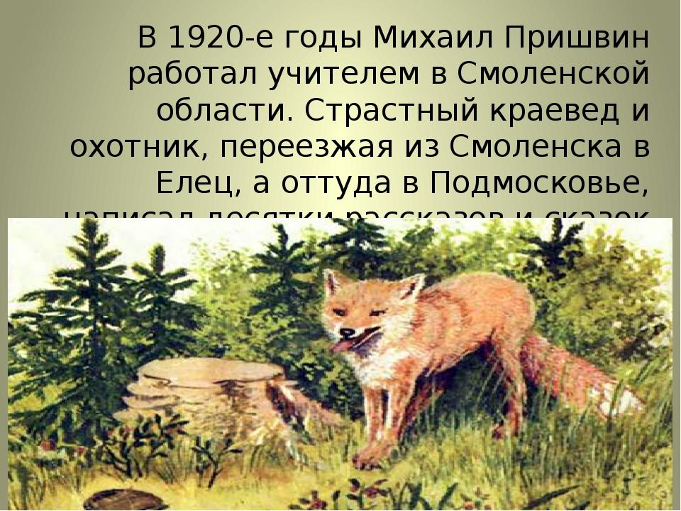 В 1920-е годы Михаил Пришвин работал учителем в Смоленской области. Страстный...