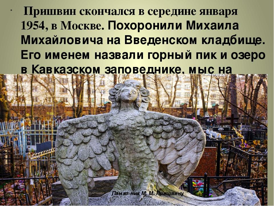 Пришвин скончался в середине января 1954, в Москве. Похоронили Михаила Михай...