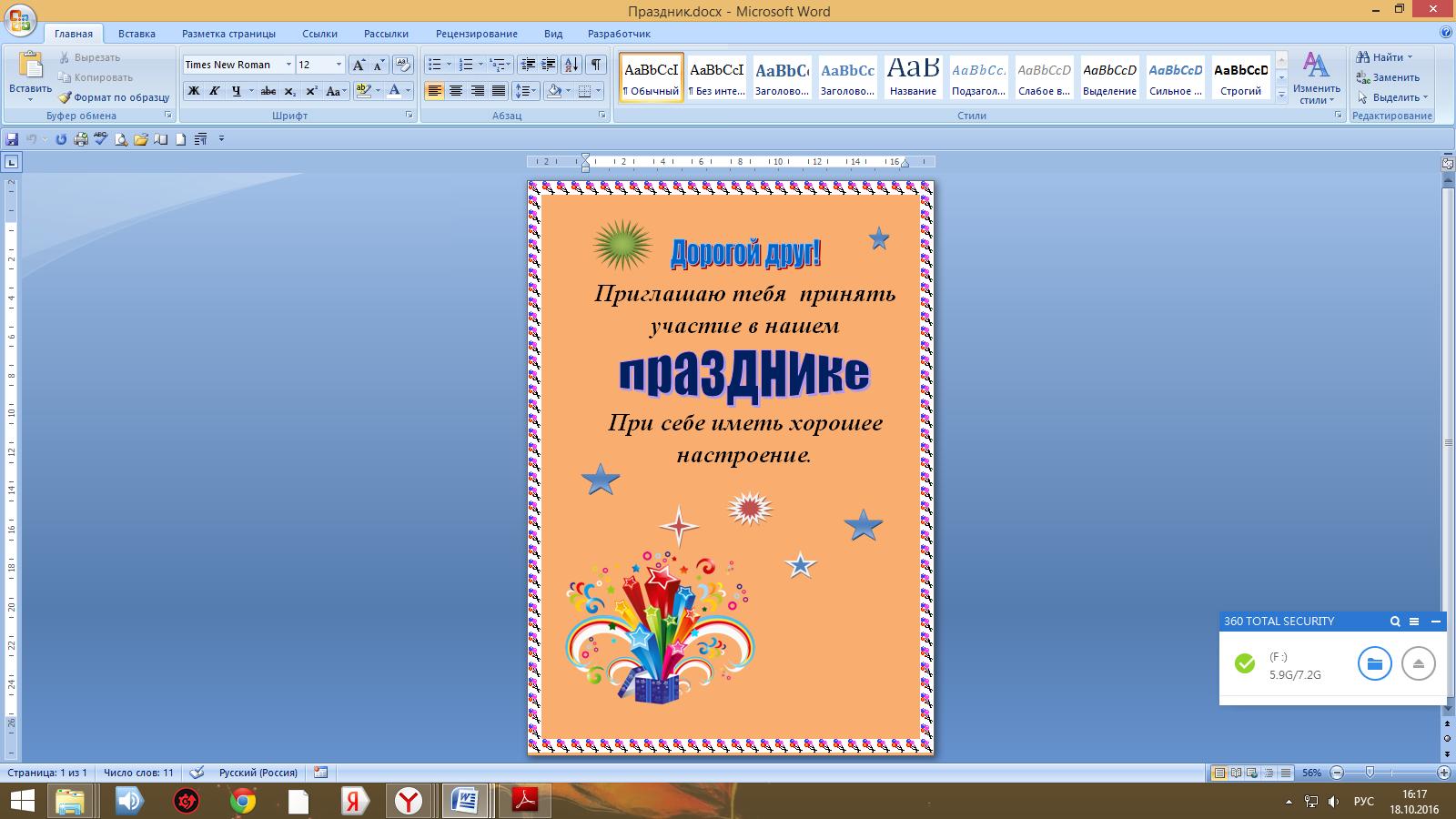 Применению открытки, создать свою открытку в интернете