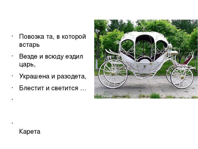 Повозка та, в которой встарь Везде и всюду ездил царь, Украшена и разодета...