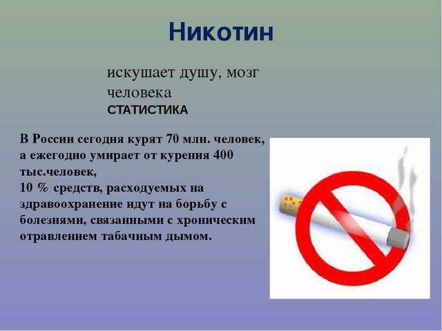 Никотин искушает душу, мозг человека СТАТИСТИКА В России сегодня курят 70 млн...