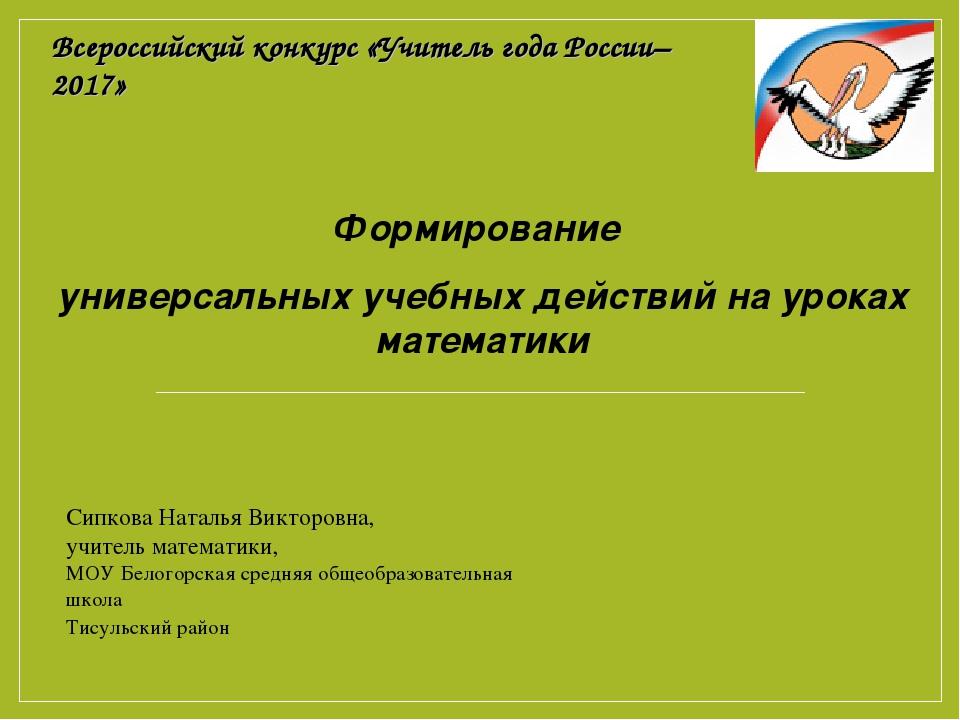 Формирование универсальных учебных действий на уроках математики Всероссийски...