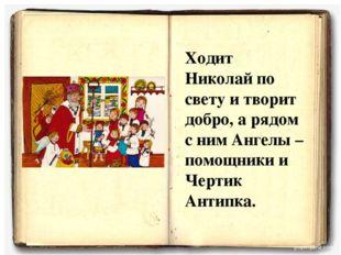 Ходит Николай по свету и творит добро, а рядом с ним Ангелы – помощники и Чер