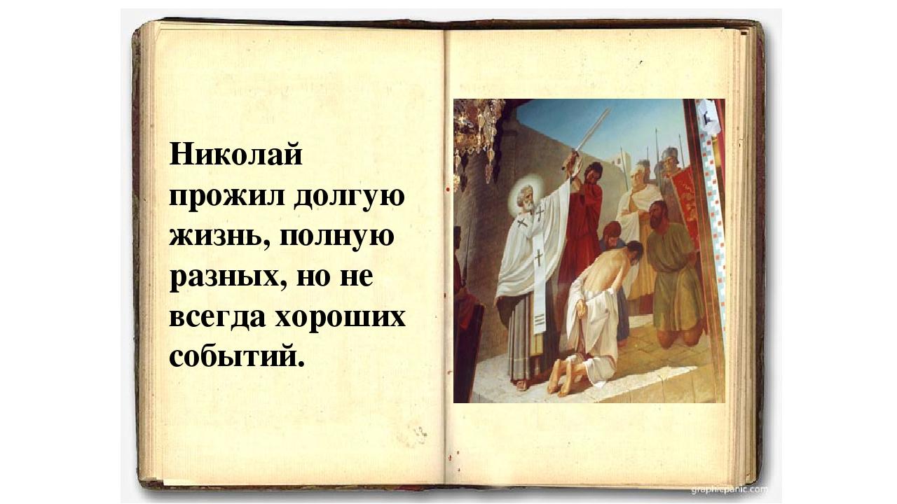 Николай прожил долгую жизнь, полную разных, но не всегда хороших событий.