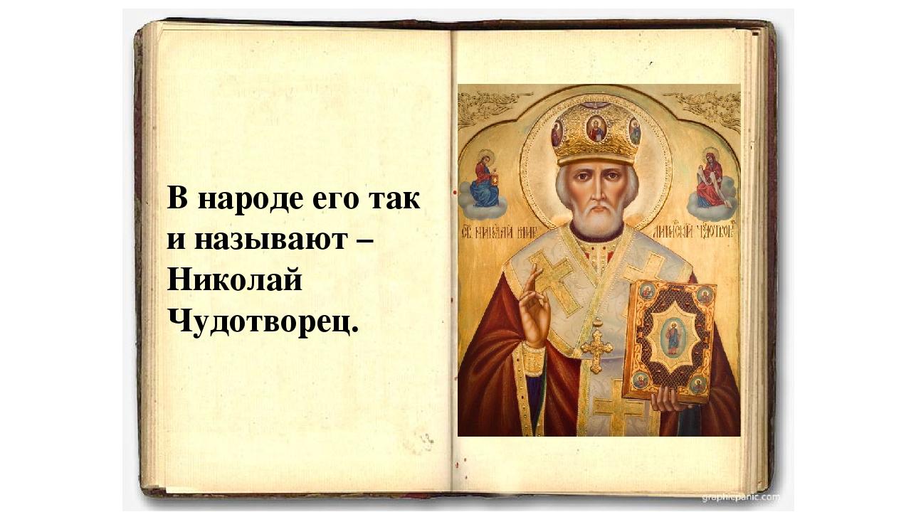 В народе его так и называют – Николай Чудотворец.