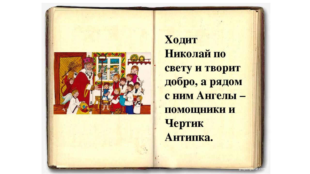 Ходит Николай по свету и творит добро, а рядом с ним Ангелы – помощники и Чер...