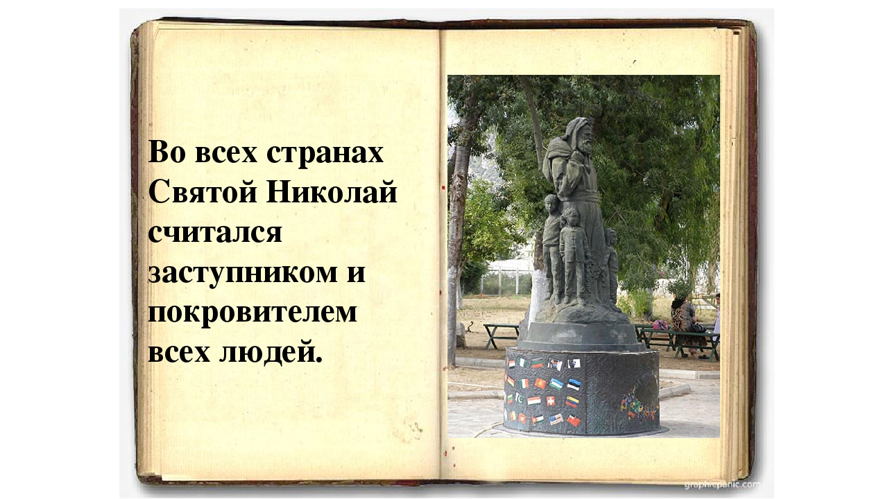 Во всех странах Святой Николай считался заступником и покровителем всех людей.