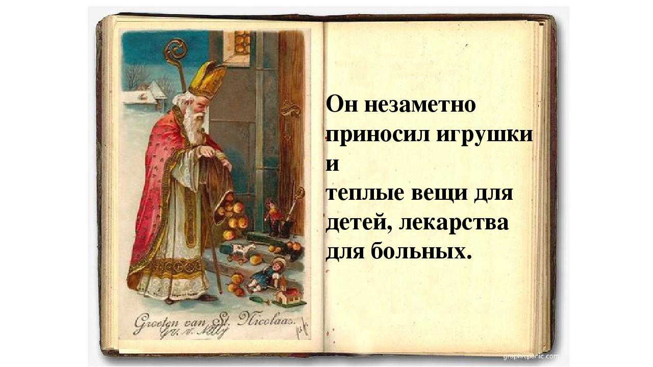 Он незаметно приносил игрушки и теплые вещи для детей, лекарства для больных.