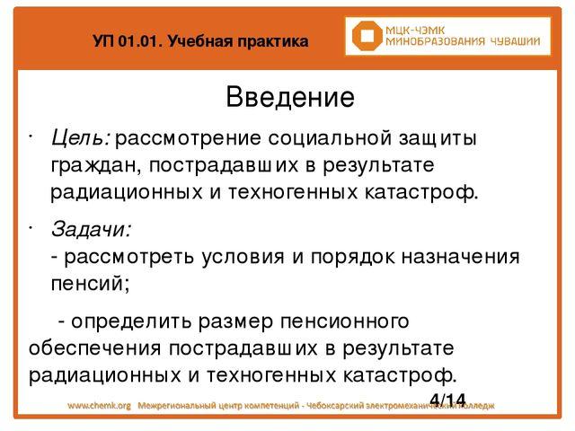 Презентация по праву социального обеспечения Пенсионное  УП 01 01 Учебная практика Введение Цель рассмотрение социальной защиты гра