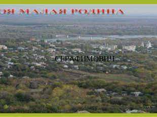 СЕРАФИМОВИЧ