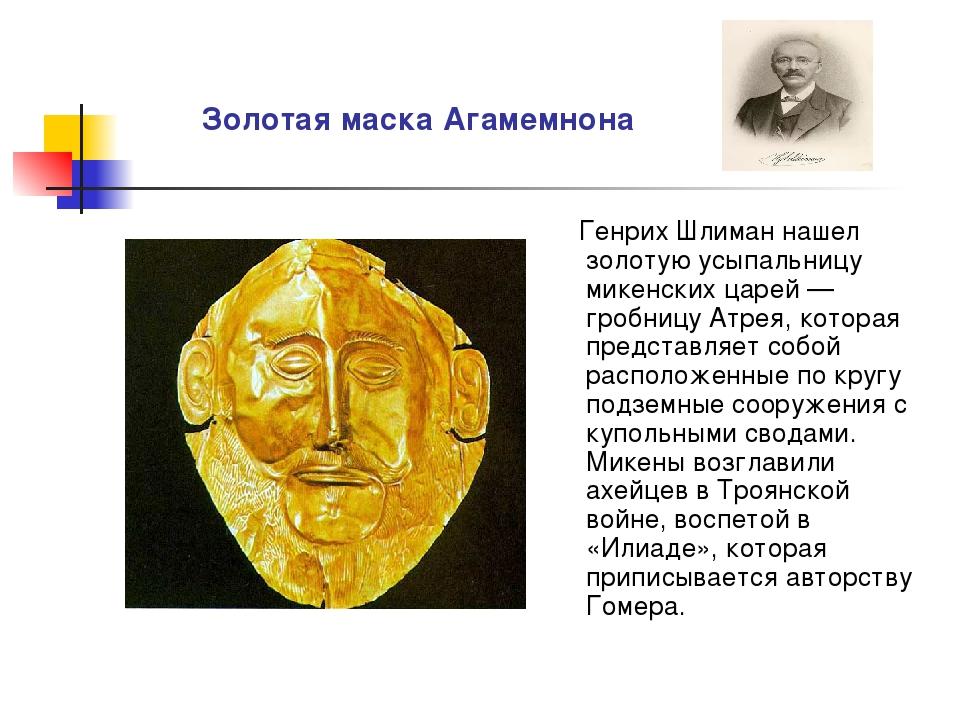 "Презентация по истории древнего мира на тему ""культура древн."